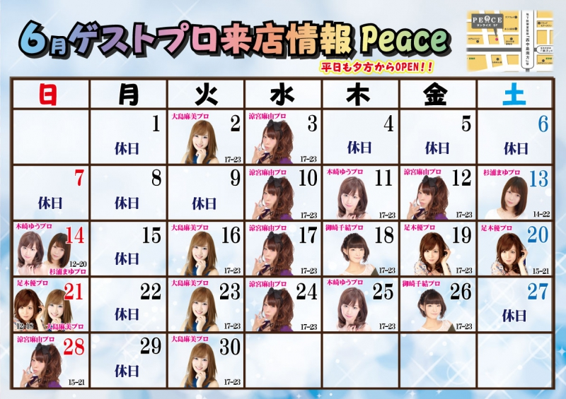 雀荘 PEACE~ゲストプロ来店率ナンバーワン (^^♪のイベント写真4