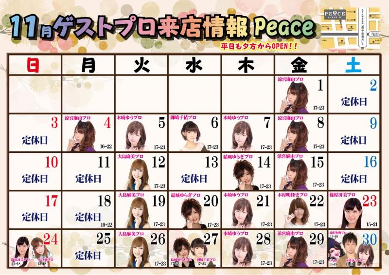 雀荘 PEACE~ゲストプロ来店率ナンバーワン (^^♪のイベント写真