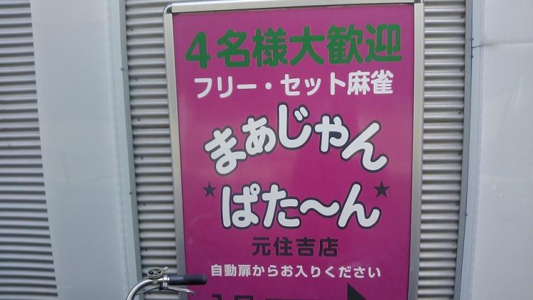 雀荘 まぁじゃん ぱたーん 元住吉店の店舗ロゴ
