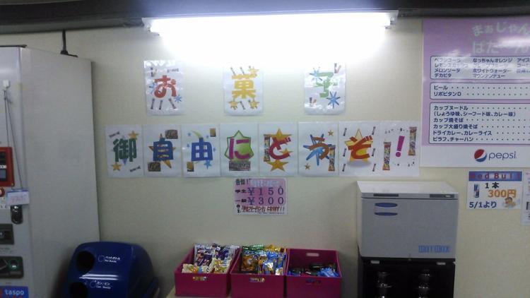 雀荘 まぁじゃん ぱたーん 元住吉店の写真4