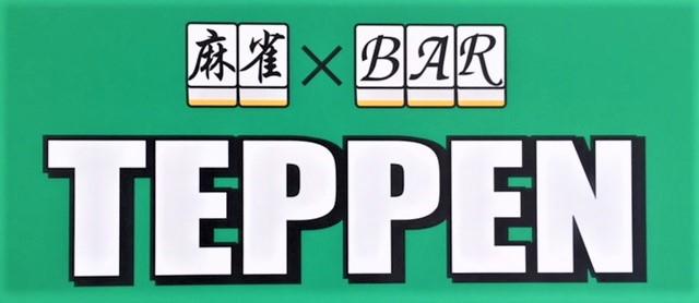 雀荘 麻雀×BAR TEPPENの店舗ロゴ