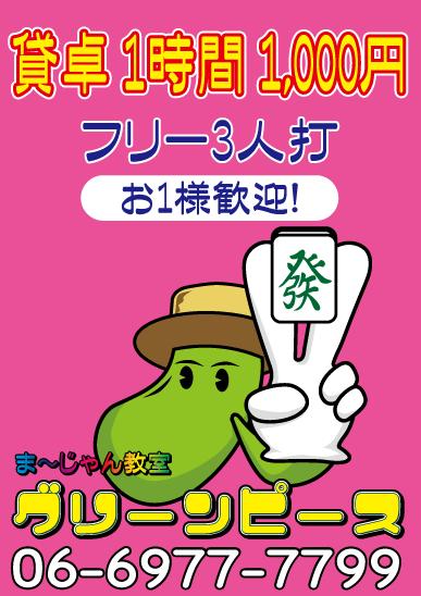 雀荘 まーじゃん教室 グリーンピースの店舗ロゴ
