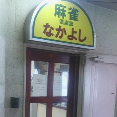 雀荘 麻雀倶楽部 なかよしの店舗写真
