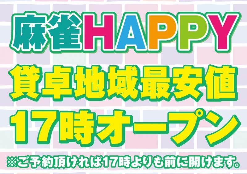 麻雀 HAPPY