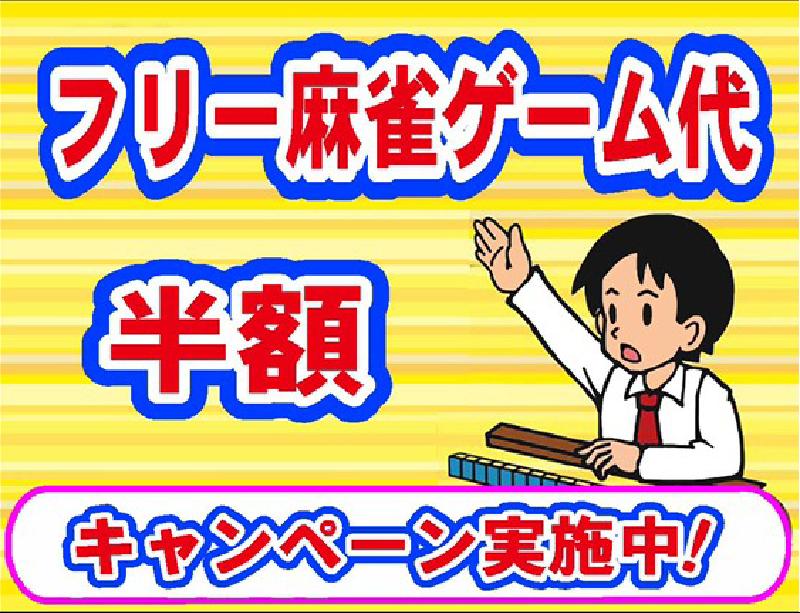 雀荘 麻雀 零の店舗ロゴ