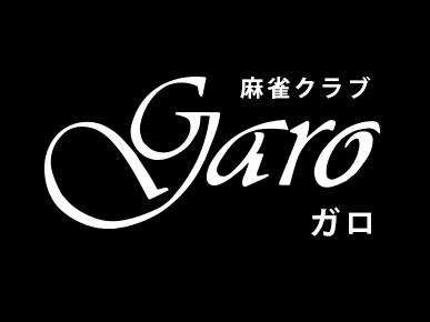 雀荘 麻雀クラブ GARO(ガロ)の店舗ロゴ