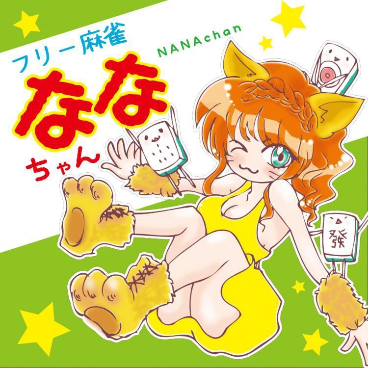 雀荘 麻雀 ななちゃんの店舗ロゴ