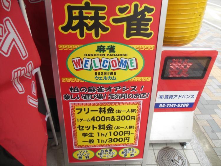 雀荘 麻雀WELCOME(ウェルカム) 柏店の店舗写真