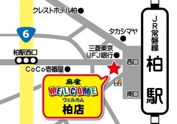 雀荘 麻雀WELCOME(ウェルカム) 柏店の写真5
