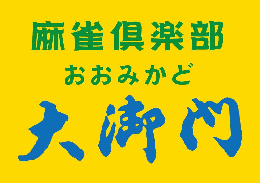 奈良県で人気の雀荘 麻雀倶楽部 大御門
