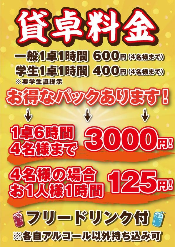 雀荘 マージャン倶楽部 雀誠 の店舗ロゴ
