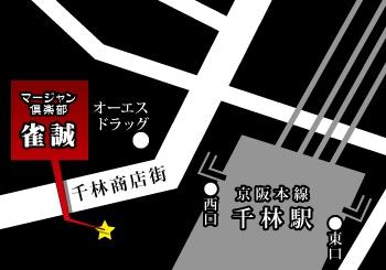 雀荘 マージャン倶楽部 雀誠 の写真5