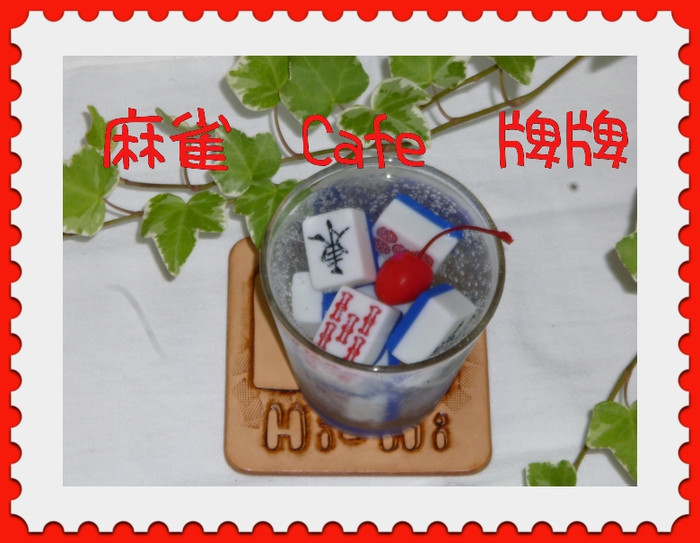 雀荘 麻雀Cafe 牌牌の店舗ロゴ