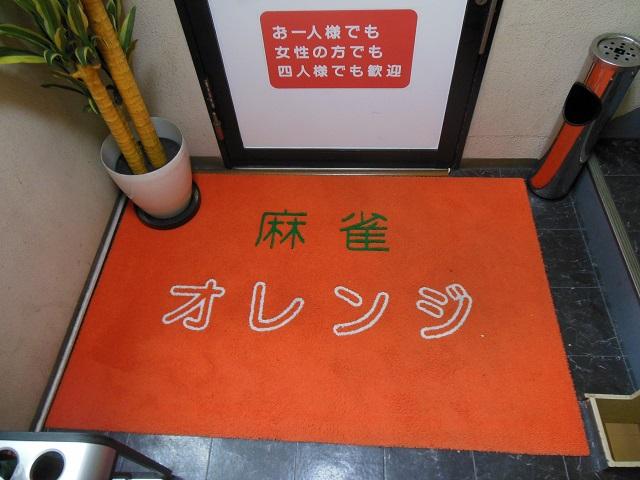 雀荘 麻雀オレンジ 小岩店の店舗ロゴ