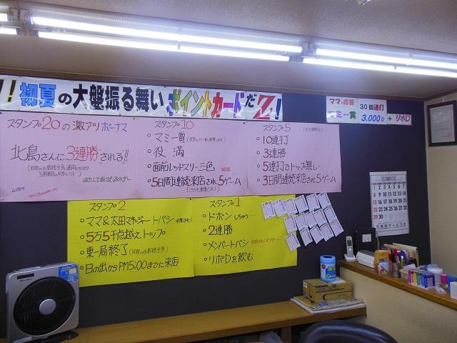 雀荘 麻雀オレンジ 小岩店の写真4