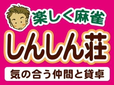 雀荘 麻雀 しんしん荘の店舗ロゴ