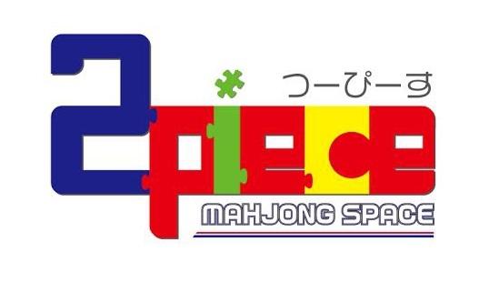 雀荘 2Piece の店舗ロゴ