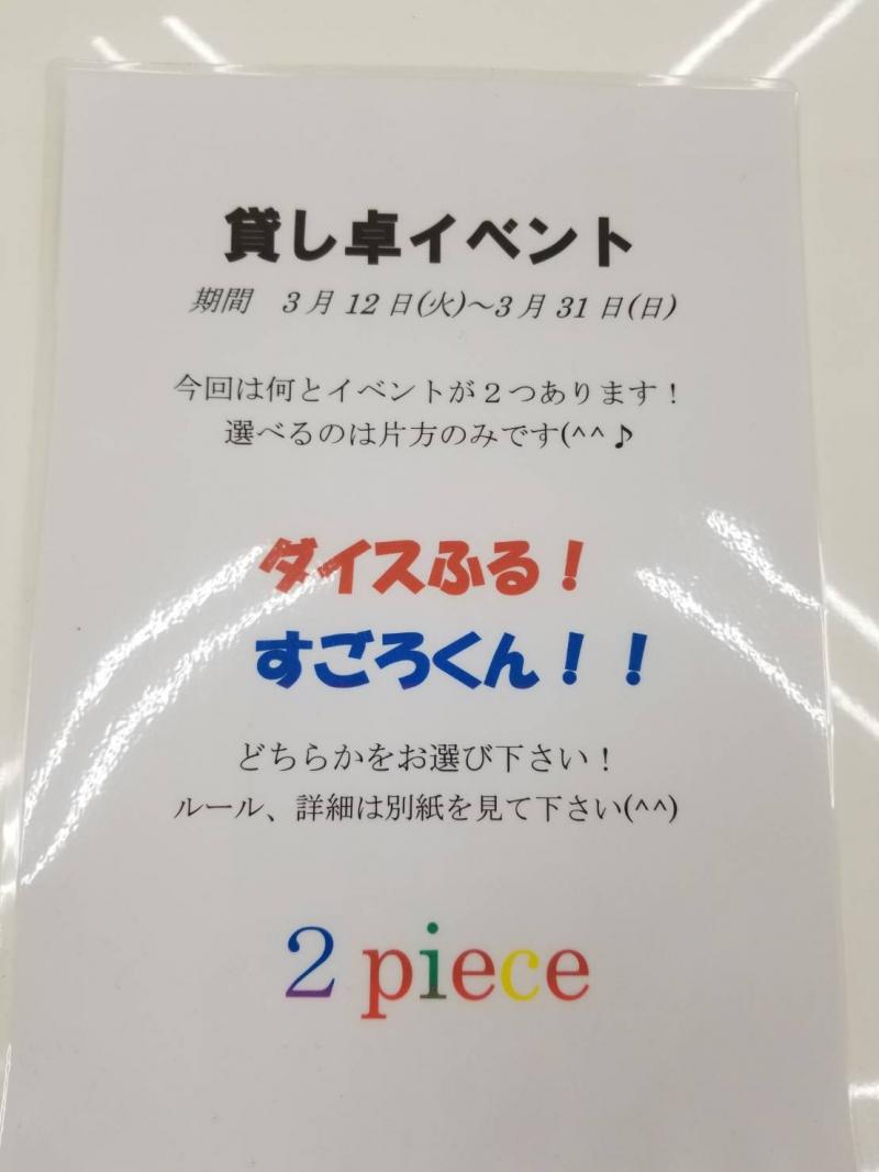 雀荘 2Piece のイベント写真1
