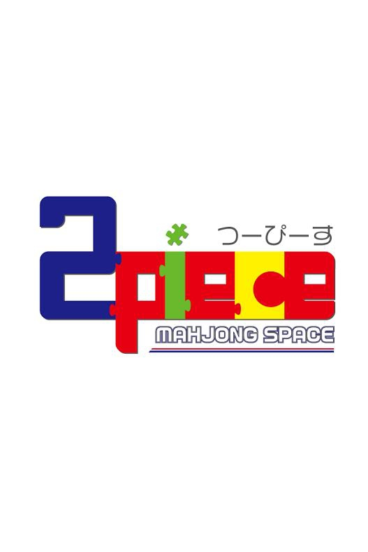 雀荘 2Piece 京田辺の写真