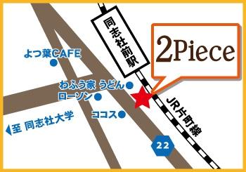 雀荘 2Piece 京田辺の写真5