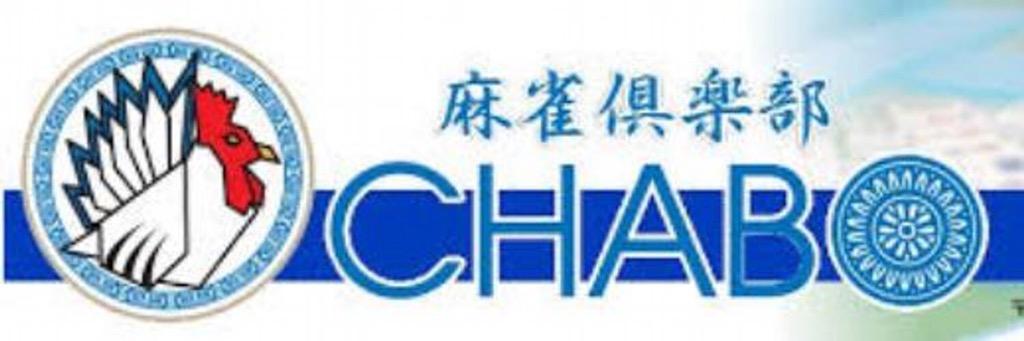 雀荘 麻雀倶楽部 CHABOの写真