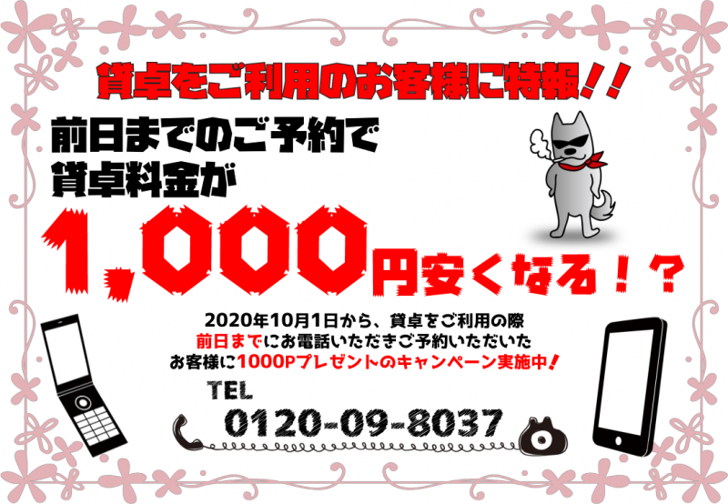 前日までのご予約で1000円引き!!!!