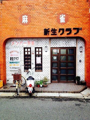 雀荘 新生クラブの写真4