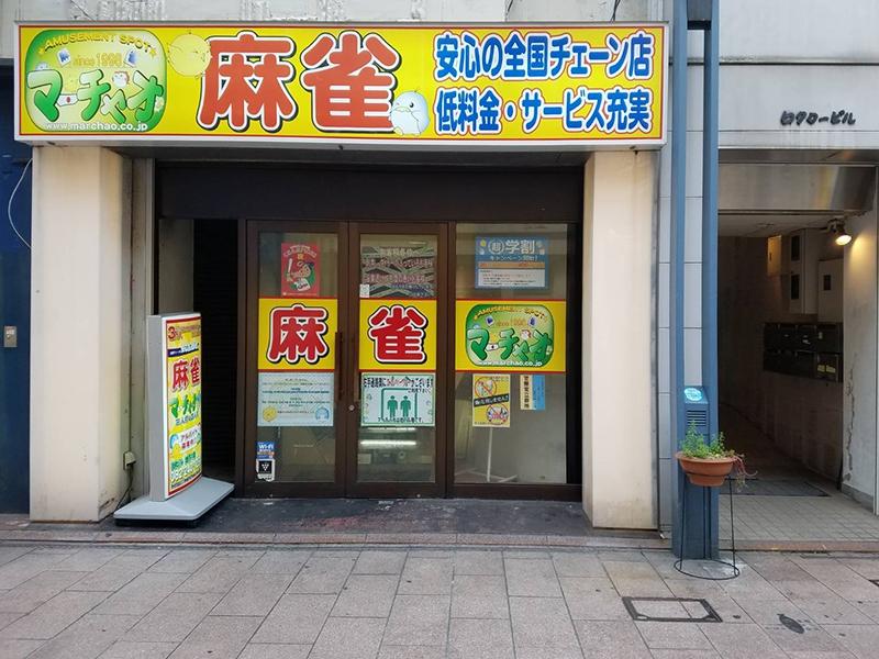 雀荘 マーチャオ φ(ファイ) 広島店の写真2