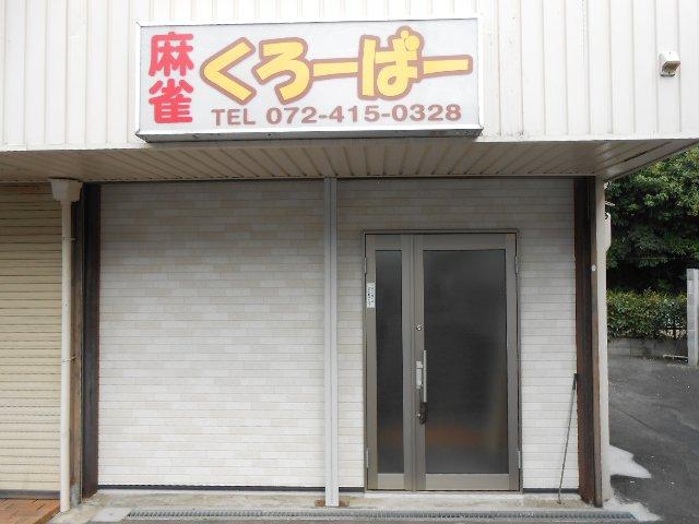 雀荘 麻雀 くろーばーの写真3