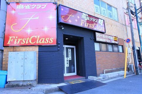 雀荘 麻雀クラブ ファーストクラスの写真2