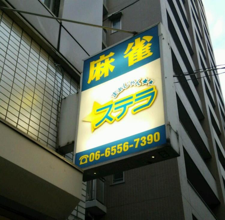 雀荘 麻雀ステラ阿波座駅前店の写真3