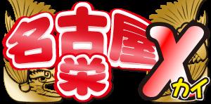 マーチャオ Χ(カイ) 名古屋栄店