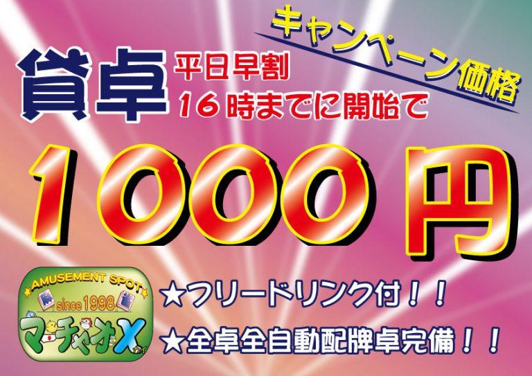 雀荘 マーチャオ Χ(カイ) 名古屋栄店の写真2