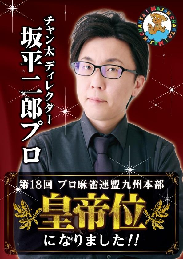 まーじゃん チャン太 久留米店スタッフ 第18期皇帝位★坂平 二郎プロ