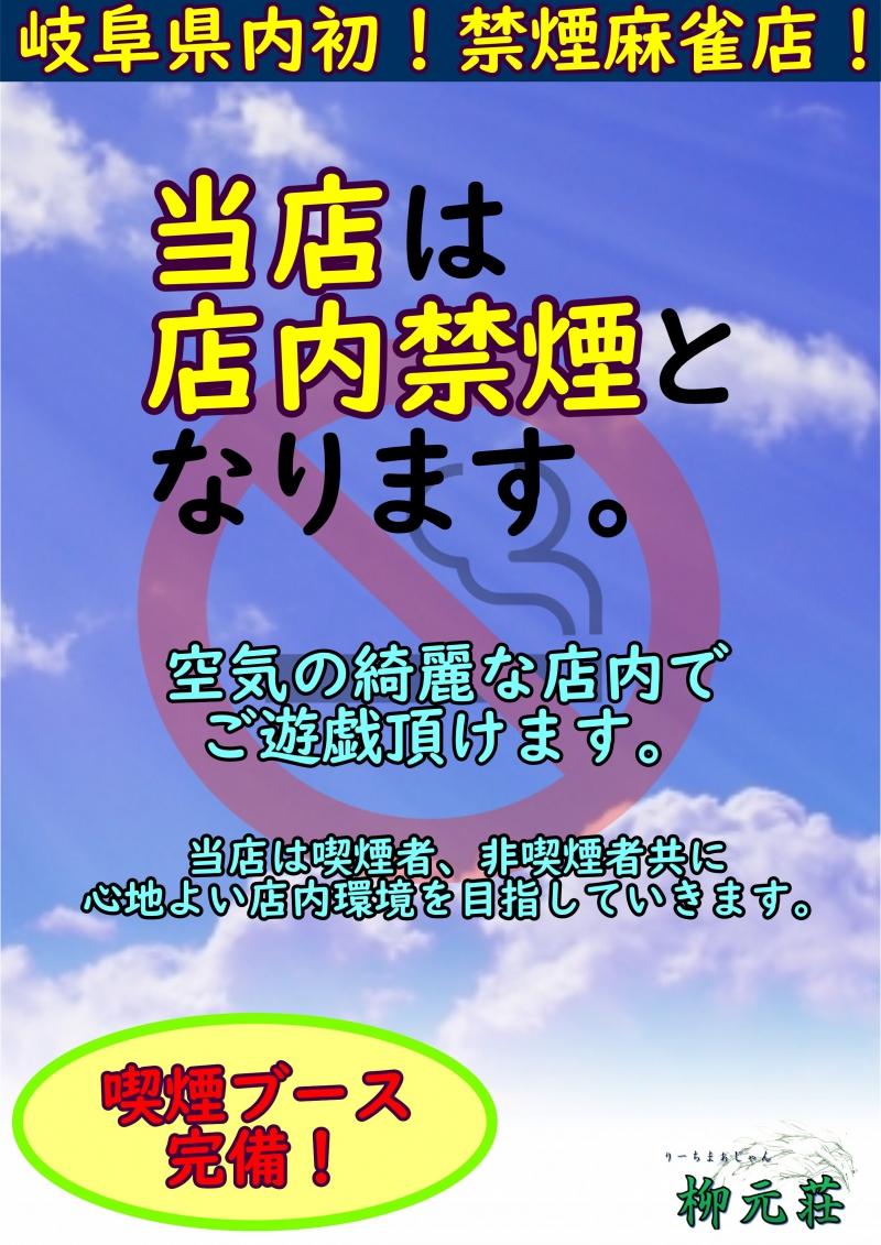 雀荘 柳元荘のお知らせ写真