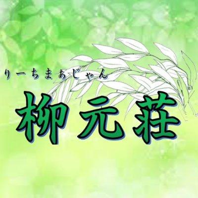 雀荘 柳元荘の店舗ロゴ