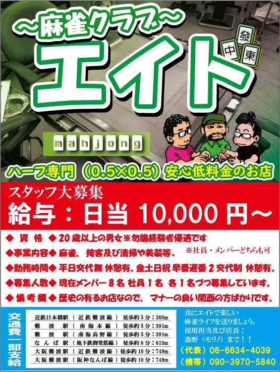 雀荘 麻雀クラブ エイト 日本橋店のイベント写真1