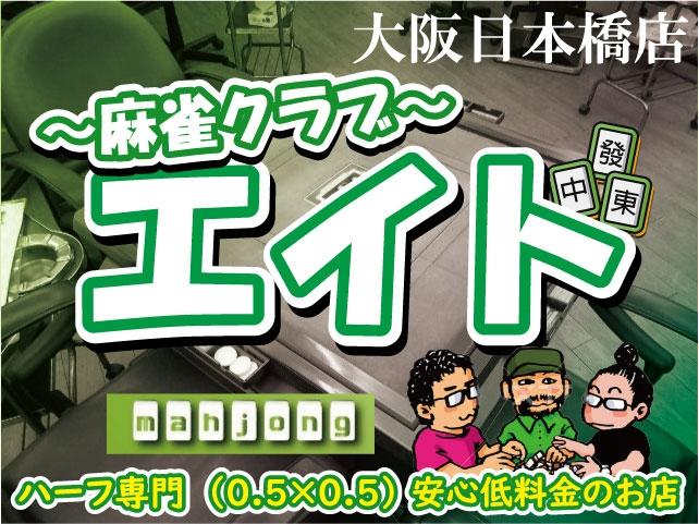 雀荘 麻雀クラブ エイト 日本橋店のイベント写真3