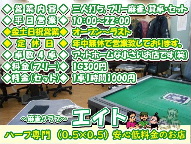 雀荘 麻雀クラブ エイト 日本橋店の写真2