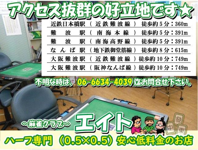 雀荘 麻雀クラブ エイト 日本橋店の店舗ロゴ