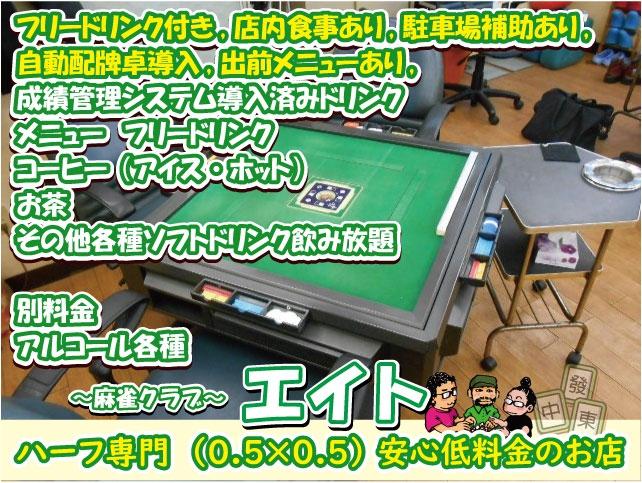 雀荘 麻雀クラブ エイト 日本橋店の写真3
