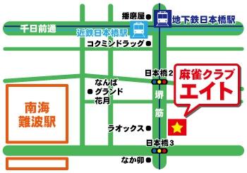 雀荘 麻雀クラブ エイト 日本橋店の写真5