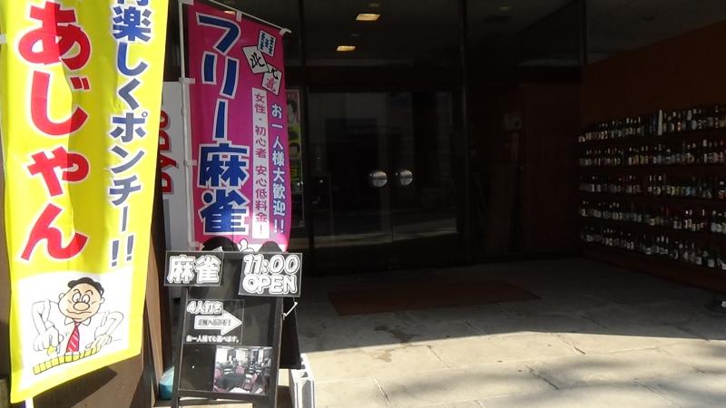 雀荘 麻雀Mah -マウ-の写真2