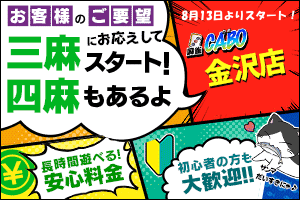 雀荘 麻雀カボ 金沢店