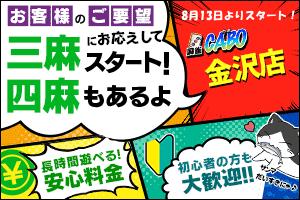 麻雀カボ 金沢店