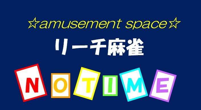 雀荘 アミューズメントスペース リーチ麻雀 ノータイムの店舗ロゴ