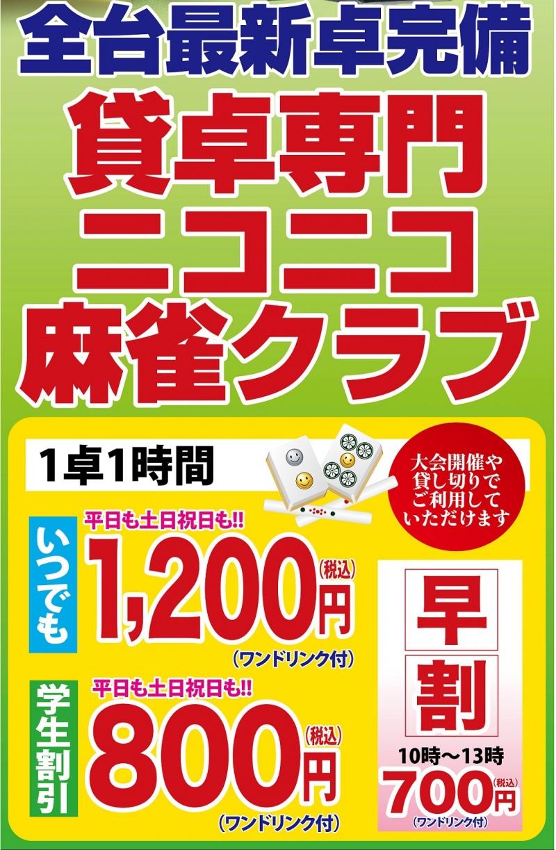 雀荘 ニコニコ麻雀クラブの店舗ロゴ