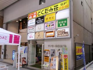 雀荘 フリー麻雀荘 どくだみ荘 仙台店の写真2