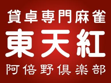 雀荘 東天紅 阿倍野倶楽部の店舗ロゴ