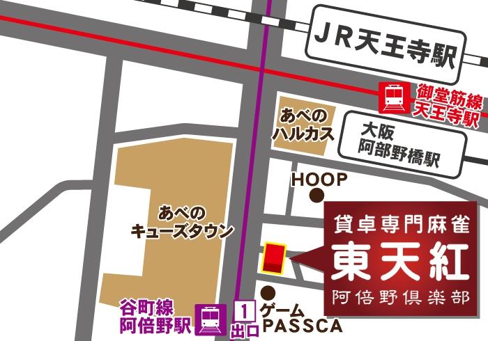 雀荘 東天紅 阿倍野倶楽部の写真5